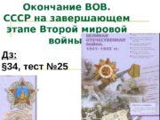 Окончание ВОВ. СССР на завершающем этапе Второй мировой