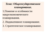 Тема: Общегосударственное планирование. 1. Понятие и особенности макроэкономического