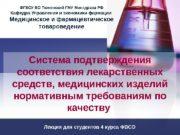 Система подтверждения соответствия лекарственных средств, медицинских изделий нормативным