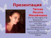 Презентация Титова  Оксана Михайловна НГУ им. Лесгафта