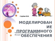 МОДЕЛИРОВАН ИЕ ПРОГРАММНОГО ОБЕСПЕЧЕНИЯТехнологии программировании Лекция  4