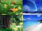 4 сезона  Крытый всесезонный комплекс , состоящий