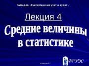 Астафурова И. С.   Кафедра «Бухгалтерский учет