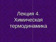 Лекция 4. Химическая термодинамика  Основные понятия