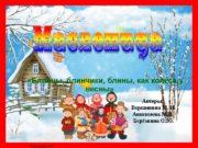 Матюшкина А. В.  http: //nsportal. ru/user/33485