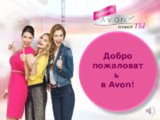 Текст Добро пожаловат ь в Avon!  2