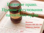 2017 Виконав: студент НН ІЕБ 508 Цицохов Дмитро.
