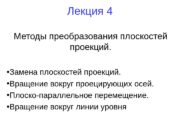 Лекция 4 Методы преобразования плоскостей проекций.  Замена