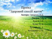 """Проект """"Здоровий спосіб життя"""" Автори:  Гриценяк В."""