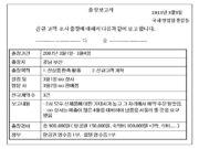 출장보고서 2013년 3월5일 국내 영업팀 홍길동 신규 고객