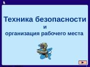 Москва, 2006 г. 1 Техника безопасности и организация