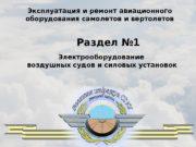 Раздел № 1 Электрооборудование воздушных судов и силовых