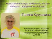 Всероссийский конкурс «Доброволец России» номинация: серебряное волонтёрство Волонтерский