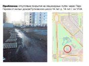 Проблема: отсутствие покрытия на пешеходных путях через Парк