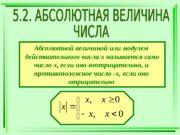 Абсолютной величиной или модулем действительного числа х называется