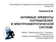 Нижегородский государственный инженерно-экономический университет Папков Б. В. АКТИВНЫЕ