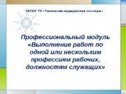 LOGOГАПОУ ТО «Тюменский медицинский колледж» Профессиональный модуль