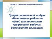ГАПОУ ТО «Тюменский медицинский колледж» Профессиональный модуль «Выполнение