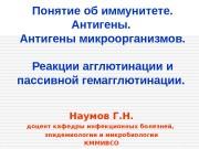 Презентация 5. АГ и Аг м-мов Р. аггл и РПГА СПО 22.03.15