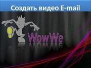 Создать видео E-mail  Нажмите опцию Video email