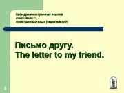 Кафедра иностранных языков Лихошва И. С. Иностранный язык