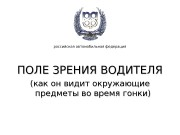 российская автомобильная федерация ПОЛЕ ЗРЕНИЯ ВОДИТЕЛЯ (как он
