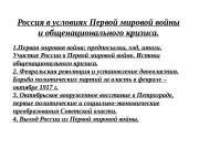 Презентация 5. Россия в условиях Первой мировой войны и общенационального кризиса.