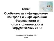 Презентация 5. Стомат и Хир. ЛПО
