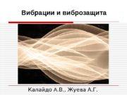 Вибрации и виброзащита Калайдо А. В. , Жуева
