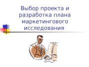 Выбор проекта и разработка плана маркетингового исследования