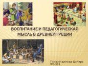 Гимазетдинова Диляра ПО-301  Педагогическая мысль.  1.
