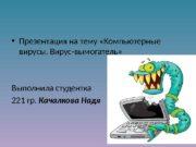 • Презентация на тему «Компьютерные вирусы. Вирус-вымогатель»
