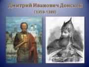 Дмитрий Иванович Донской (1359-1389) Святитель Алексий, митрополит Московский