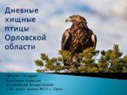 Дневные хищные птицы Орловской области ПРОЕКТ СОЗДАН Власовым