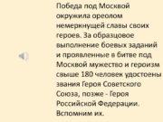 Песков Павел Ильич Дата рождения: 26 января 1918Дата