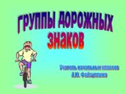 Группы дорожных знаков Учитель начальных классов А.Ю. Файзуллина