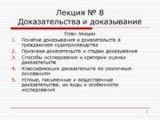 1 Лекция № 8 Доказательства и доказывание План