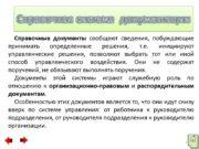 Справочная система документации Справочные документы сообщают сведения, побуждающие