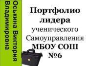 Оськина Виктория Владимировна Портфолио лидера ученического Самоуправления МБОУ