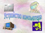 Устройство компьютера Монитор Клавиатура Мышь