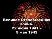 Великая Отечественная война 22 июня 1941 9