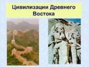 Цивилизации Древнего Востока Периодизация истории Древнего мира