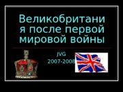 Великобритани я после первой мировой войны JVG 2007