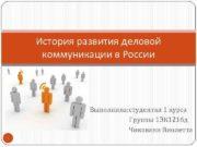 История развития деловой коммуникации в России Выполнила студентка