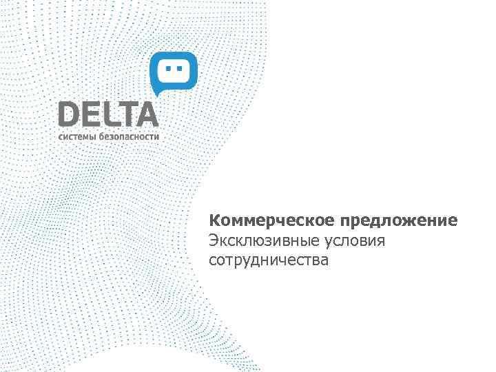 Эксклюзивное коммерческое предложение недвижимости аренда офиса москва сити 30 мая