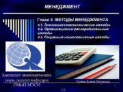 МЕНЕДЖМЕНТ Глава 4 МЕТОДЫ МЕНЕДЖМЕНТА 4 1 Экономико-статистические