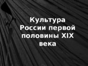 Культура России первой половины XIX века  Первая