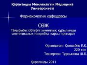 Қарағанды Мемлекеттік Медицина Университеті Фармакология кафедрасы СӨЖ Тақырыбы