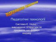 Педагогічні технології Система Є Ільїна викладання літератури як
