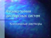 Физико-химия дисперсных систем Коллоидные растворы 1 План